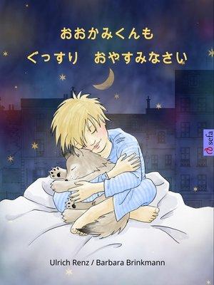 cover image of おおかみくんも ぐっすり おやすみなさい