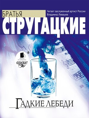 cover image of Гадкие лебеди