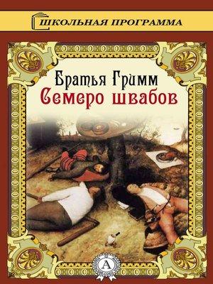 cover image of Семеро швабов