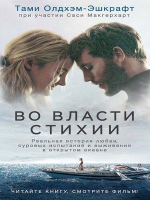 cover image of Во власти стихии