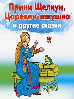cover image of Принц Щелкун, Царевич Лягушка и другие сказки