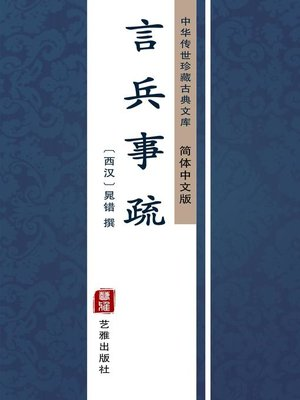 cover image of 言兵事疏(简体中文版)