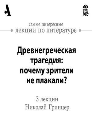 cover image of Древнегреческая трагедия