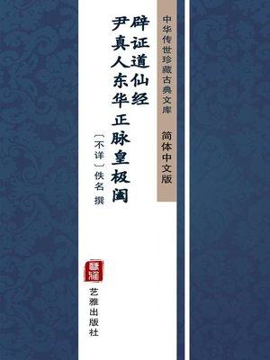 cover image of 尹真人东华正脉皇极阖辟证道仙经(简体中文版)
