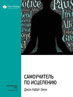 cover image of Самоучитель по исцелению