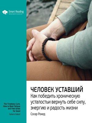 cover image of Человек уставший. Как победить хроническую усталость и вернуть себе силу, энергию и радость жизни