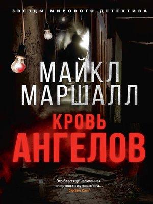 cover image of Кровь ангелов