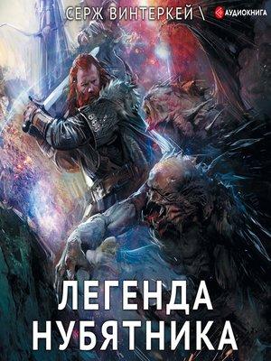 cover image of Легенда нубятника