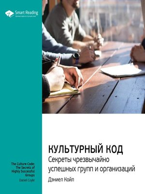 cover image of Культурный код. Секреты чрезвычайно успешных групп и организаций