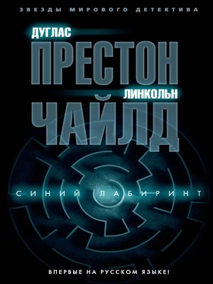 cover image of Синий лабиринт