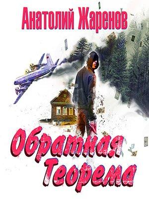 cover image of Обратная теорема
