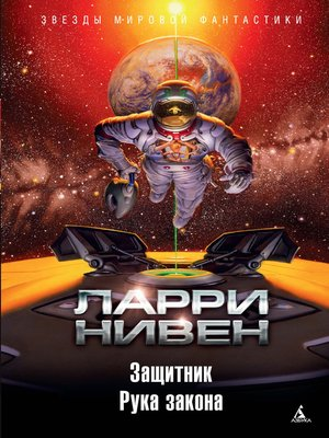 cover image of Защитник. Рука закона