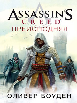 cover image of Assassin's Creed. Преисподняя