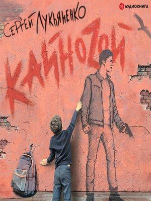 cover image of Кайнозой