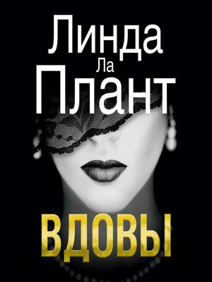 cover image of Вдовы