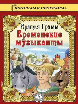 cover image of Бременские музыканты