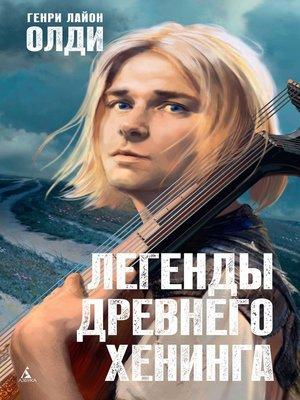 cover image of Легенды древнего Хенинга