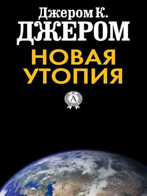 cover image of Новая утопия