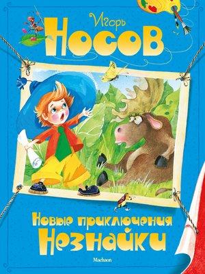 cover image of Новые приключения Незнайки