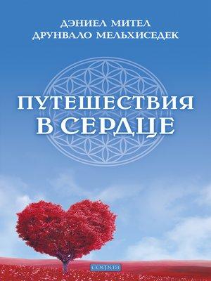 cover image of Путешествия в сердце
