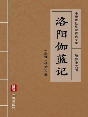 cover image of 洛阳伽蓝记(简体中文版)