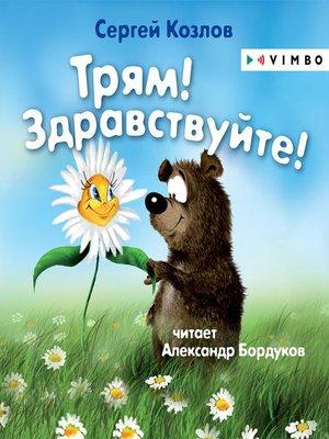 cover image of Трям! Здравствуйте!