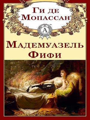 cover image of Мадемуазель Фифи