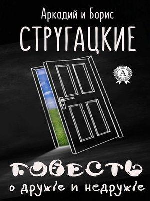 cover image of Повесть о дружбе и недружбе