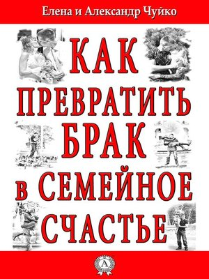 cover image of Как превратить брак в семейное счастье