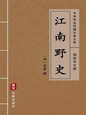 cover image of 江南野史(简体中文版)