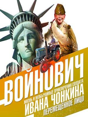 cover image of Жизнь и необычайные приключения солдата Ивана Чонкина