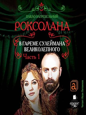 cover image of Роксолана. В гареме Сулеймана Великолепного. Часть 1