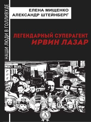 cover image of Легендарный суперагент. Ирвин Лазар