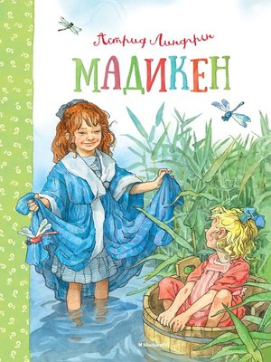 cover image of Мадикен