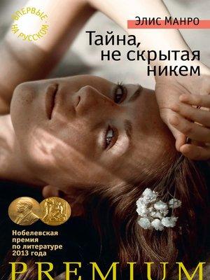 cover image of Тайна, не скрытая никем