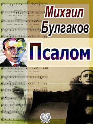 cover image of Псалом