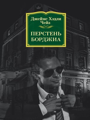 cover image of Перстень Борджиа
