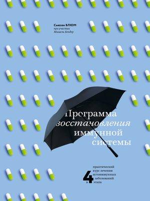 cover image of Программа восстановления иммунной системы