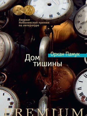 cover image of Дом тишины