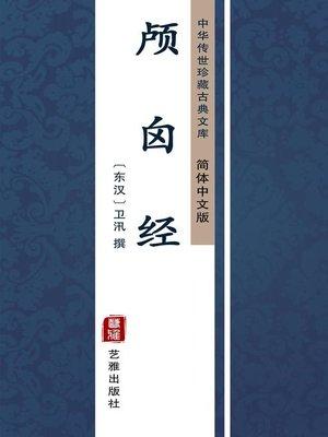 cover image of 颅囟经(简体中文版)