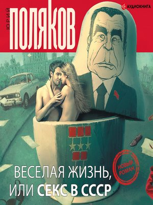 cover image of Веселая жизнь, или Секс в СССР