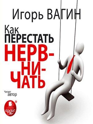 cover image of Как перестать нервничать