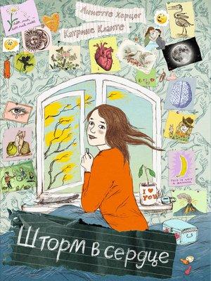 cover image of Шторм в сердце. Сердце Шторма