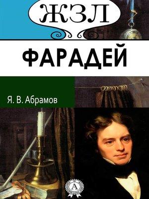 cover image of ЖЗЛ. Майкл Фарадей. Его жизнь и научная деятельность