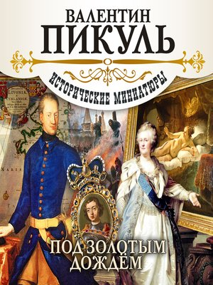 cover image of Под золотым дождем
