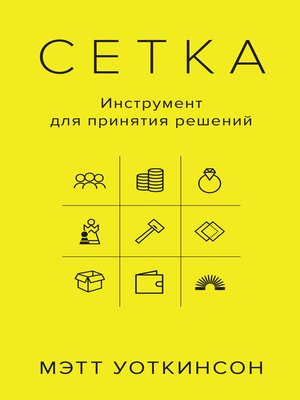 cover image of Сетка