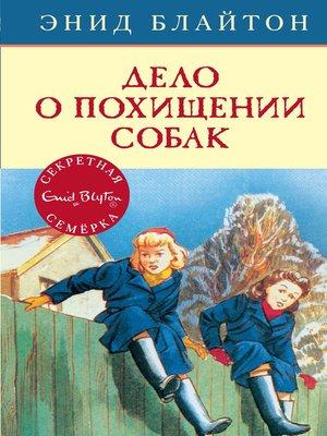 cover image of Дело о похищении собак