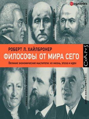 cover image of Философы от мира сего
