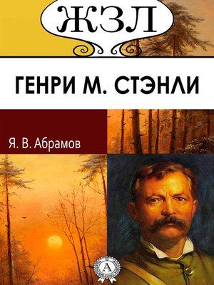 cover image of ЖЗЛ. Генри Мортон Стэнли. Его жизнь, путешествия и географические открытия