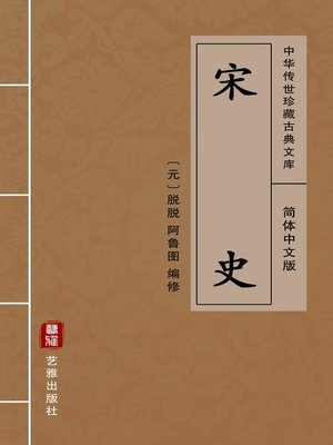 cover image of 宋史(简体中文版)